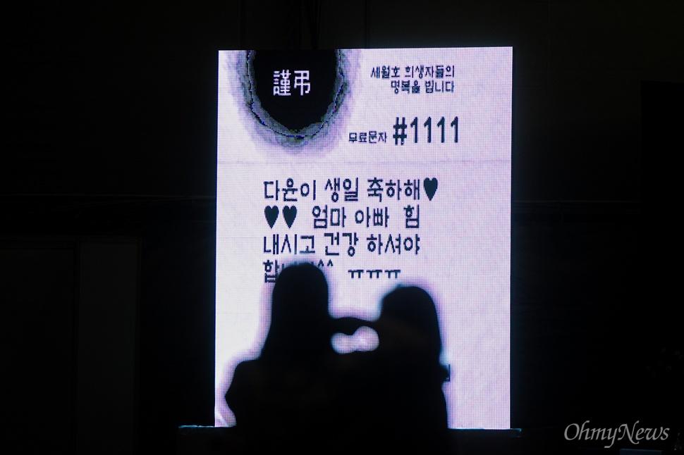 분향소에서 다윤이를 만난 두 이모는 시민들이 보낸 다윤이 생일 축하 문자에 다시한번 목 놓아 울었다.