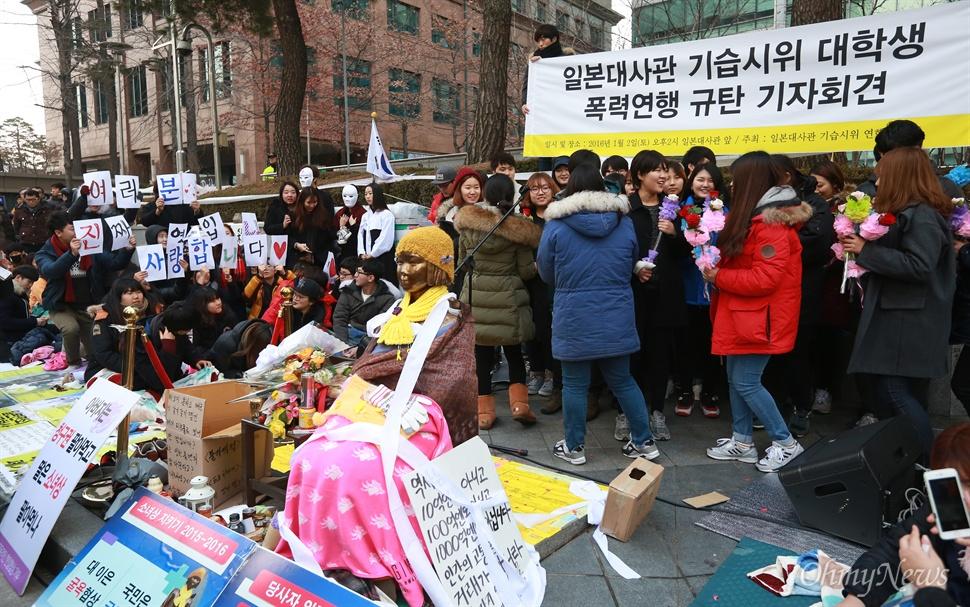 환영받는 일본대사관 기습시위 대학생들 지난해 12월 31일 일본대사관이 입주한 건물에 들어가 '굴욕적인 일본군위안부 한일협상 폐기' 기습시위를 벌이다 연행되었던 대학생 30여명이 2일 오후 종로구 일본대사관앞에서 자신들의 주장 및 경찰의 폭력연행 상황을 설명하고 있다. 소녀상 지키기 위해 모인 학생들이 연행자들에게 꽃다발을 건네고 있다.