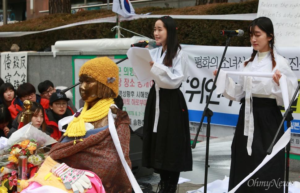 새해에도 계속되는 소녀상 지키기 운동 2일 오후 종로구 일본대사관앞 일본군위안부 소녀상(평화비)앞에서 한일협상을 규탄하고 소녀상을 지키기 위한 예술행동이 진행되고 있다.