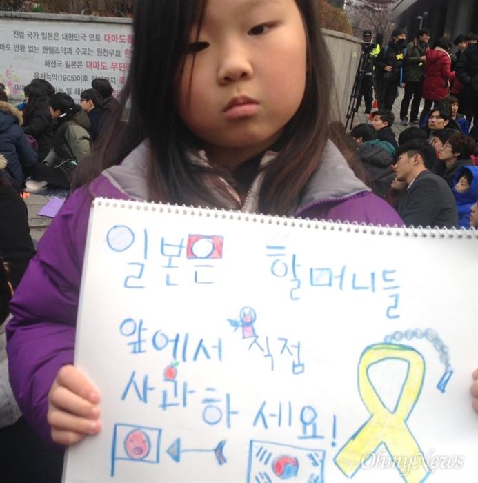 '일본은 할머니들 앞에서 직접 사과하세요' 엄마와 함께 토요 시위에 참석한 어린이의 모습. 직접 만든 손팻말을 들고 섰다.