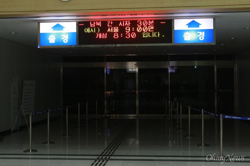 불 꺼진 개성공단 출경장 북한이 남한 정부의 개성공단 가동 전면 중단 조치 하루만에 개성공단 입주기업 인원을 전원 추방한다고 발표한 가운데, 11일 오후 경기도 파주 경의선남북출입국사무소 출경장에 불이 꺼져 있다.