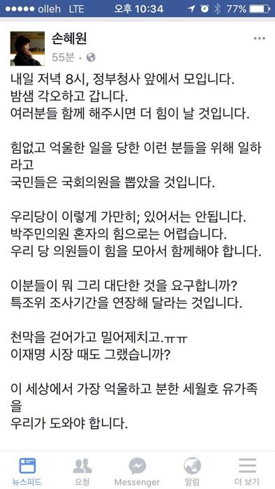 손혜원 국회의원이 페이스북에 올린글.