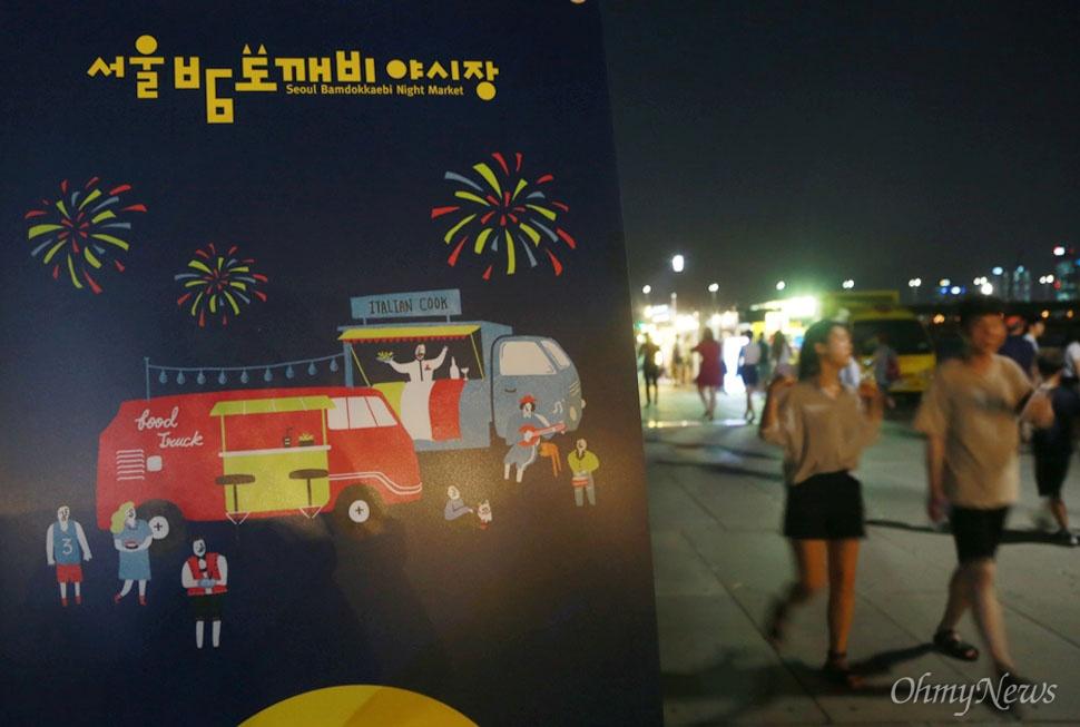 '서울밤도깨비야시장'은 매주 금요일, 토요일 18시~23시까지 열어 판매자들의 다양한 수공예품과 먹거리를 맛볼 수 있다.