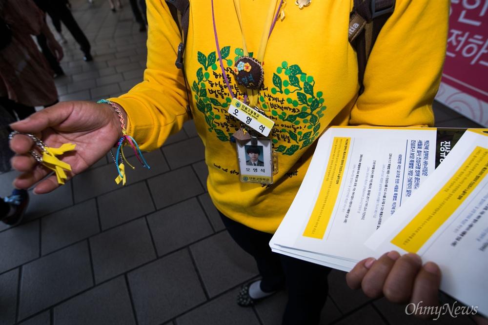 세월호유가족들이 13일 오전 서울역에서 추석을 맞아 귀성객을 향해 진상규명을 위한 피케팅과 노란리본을 나눠주고 있다.