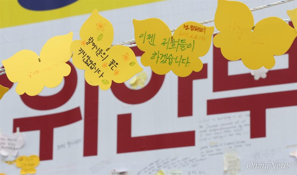 """""""이제 저희들이 하겠습니다"""" 노란나비 14일 서울 중학동 옛 일본대사관 맞은편에서 열린 1248번째 수요시위 현장에 노란나비가 내걸려 있다. 평화를 상징하는 노란날개에 """"할머니들의 꽃은 지지 않았습니다"""" """"이젠 저희들이 하겠습니다"""" 문구가 보인다."""