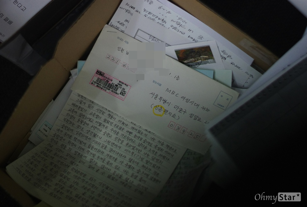 MBC 장수 라디오 프로 <여성시대> 앞으로 청취자가 보낸 자필 편지.