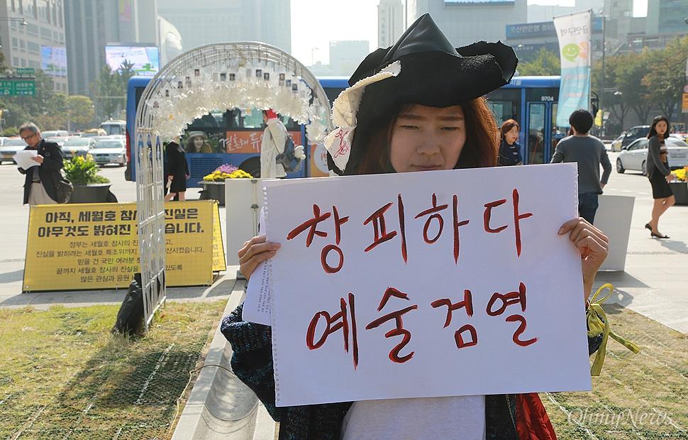'문화예술 검열 창피하다' 문화예술인이 18일 오전 서울 종로구 광화문광장에서 열린 '우리 모두가 블랙리스트 예술가다' 문화예술 긴급행동 및 기자회견에 참석해 예술검열 반대와 블랙리스트 사태를 규탄하는 피켓을 들어보이고 있다.