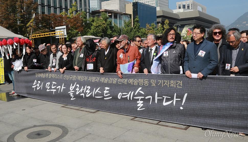 '우리 모두가 블랙리스트 예술가다' 문화예술인들이 18일 오전 서울 종로구 광화문광장에서 열린 '우리 모두가 블랙리스트 예술가다' 문화예술 긴급행동 및 기자회견에 참석해 예술검열 반대와 블랙리스트 사태를 규탄하고 있다.