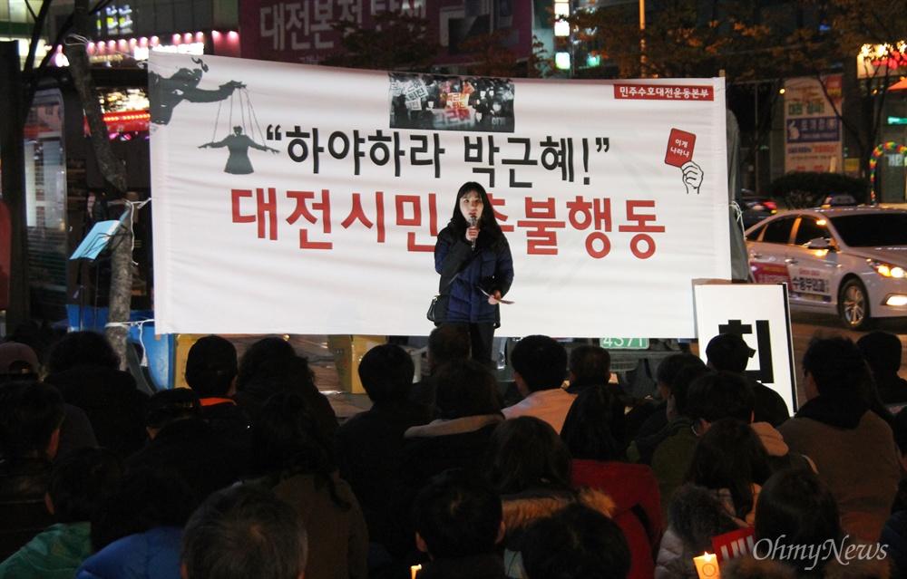 3일밤 800여명의 대전시민들이 대전 서구 둔산동 갤러리아타임월드 백화점 앞에서 '하야하라 박근혜! 대전시민 촛불행동'을 열고 거리행진을 벌였다. 사진은 자유발언에 나선 신동미 씨.