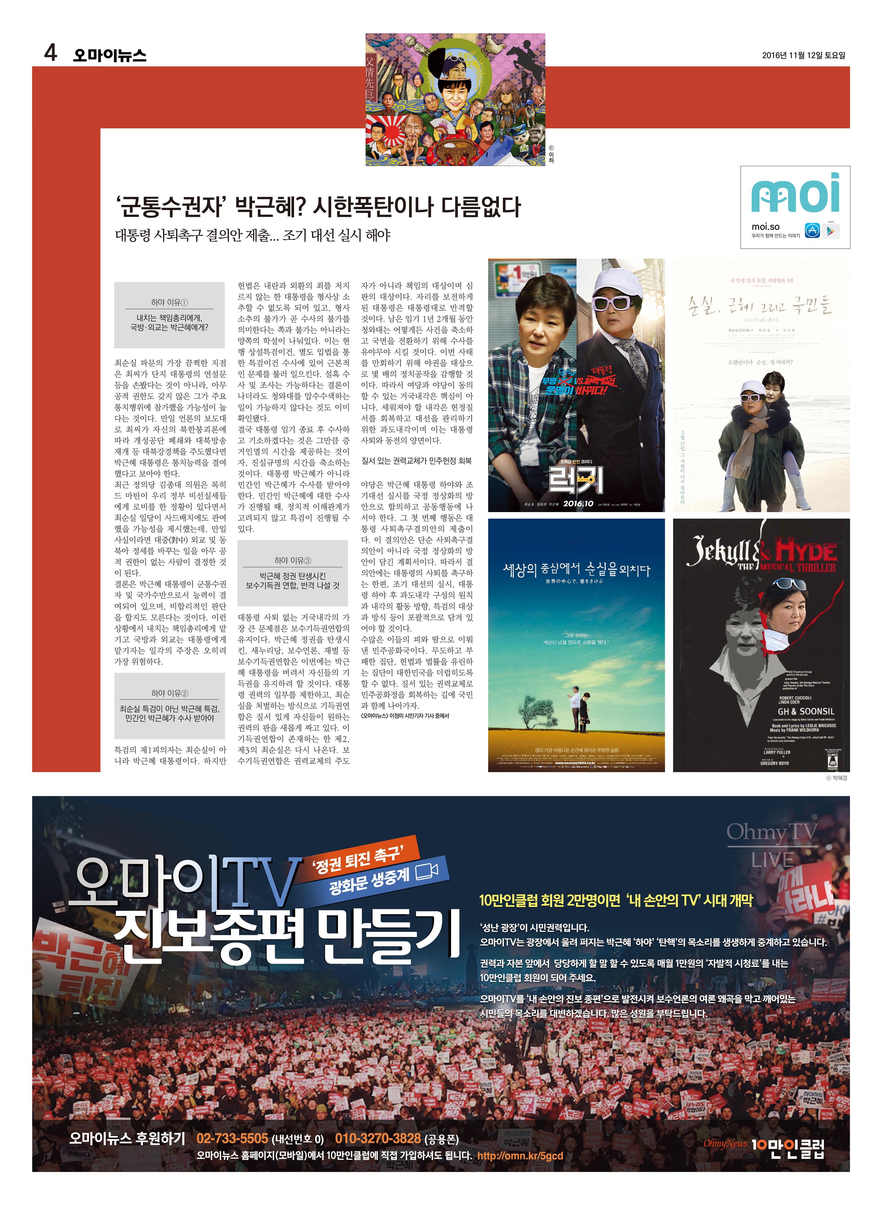 '박근혜 하야' 1112 민중총궐기 오마이뉴스 특별판