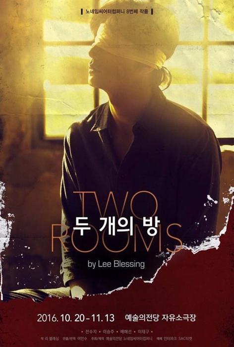 연극 <두 개의 방> 포스터 지난 10월 20일, 서울 예술의전당 자유소극장에서 막을 올린 연극 <두 개의 방>이 지난 13일 커튼을 닫았다. 연극 <두 개의 방>은 극작가 리 블레싱의 작품으로 1988년 미국 무대에서 처음 관객을 맞았다. 이번 2016 라이선스 버전이 국내 초연이다. 이 정치적인 연극은 30년 가까운 세월이 지났음에도 여전히 그 정치적인 메시지가 아프게 다가온다. 전수지·이승주·배해선·이태구 등.