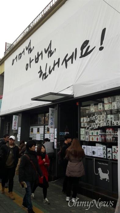 3일 6차 촛불집회인 '박근혜 즉각 퇴진의 날', 청와대 인근 자하문로의 한 카페가 세월호 유가족을 응원하는 현수막을 내걸었다.