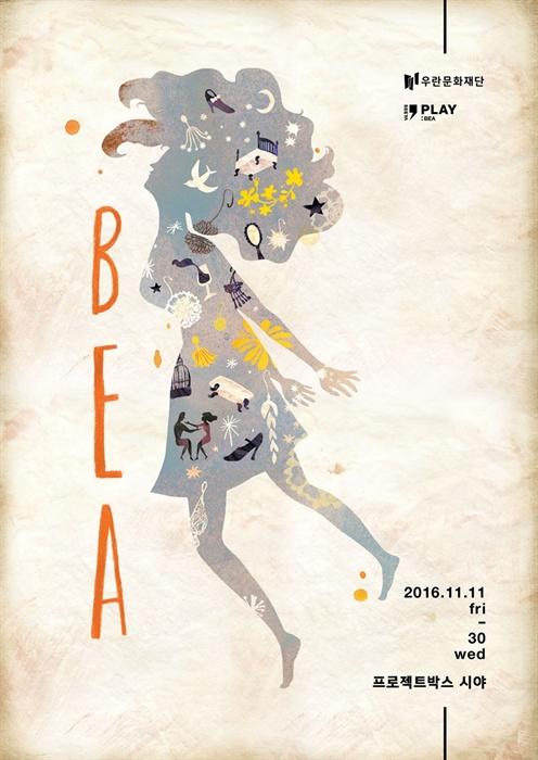 연극 <비 BEA> 포스터 지난 11일, 서울 프로젝트박스 시야에서 개막한 연극 <비(BEA)>의 드레스 리허설 사진. 믹 고든의 원작 대본에 김광보 연출이 참여한 라이선스 작품이다. 정확한 병명은 알 수 없지만, 지난 8년간 몸을 마음대로 움직일 수 없어 침대에만 누워 있는 베아트리체. 신체는 꼼짝도 할 수 없지만, 그녀의 발랄한 정신은 언제나 활개치며 마음껏 수다를 떤다. 그랬던 그녀에게 새로운 간병인이 찾아오고, 베아트리체는 오랫동안 엄마에게 하고 싶었지만 직접 전달할 용기가 없었던 말을 꺼내려고 한다. 안락사에 관한 심도 있는 질문을 감성적으로 터치하며 관객에게 던지는 극. 전미도, 이창훈, 백지원 등. 오는 30일까지.