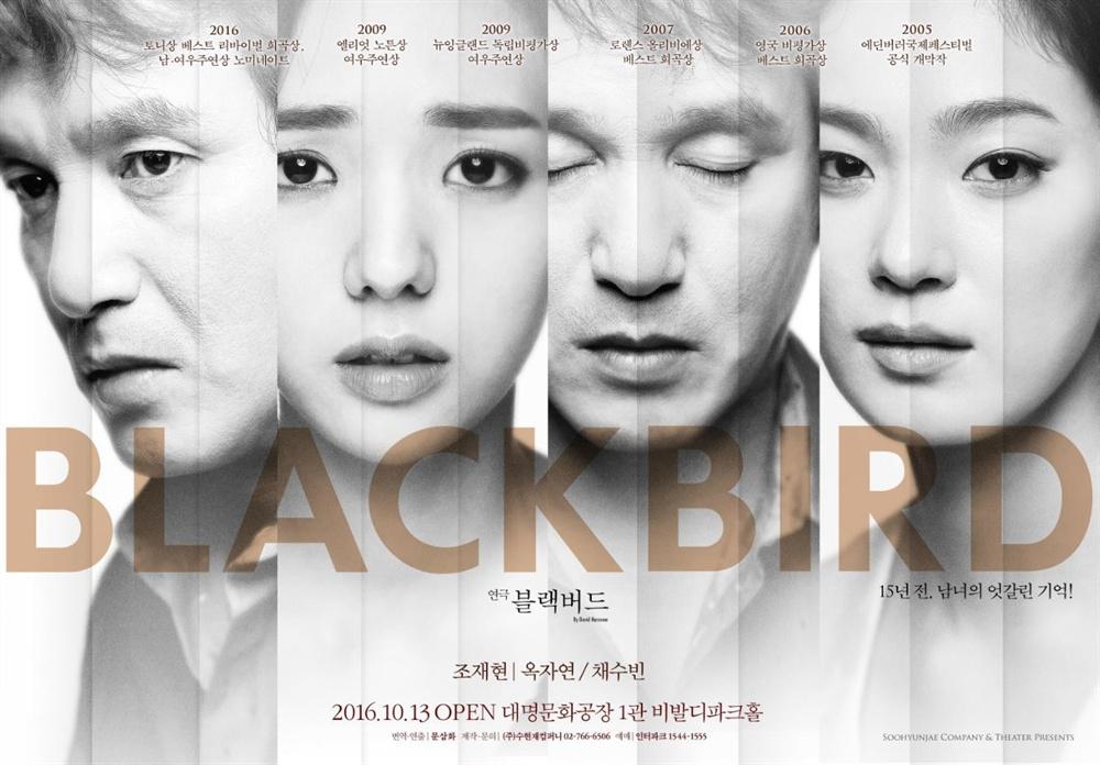 연극 <블랙버드> 포스터 지난 2016년 10월 13일, 서울 대학로 대명문화공장 1관 비발디파크홀에서 개막하여 11월 20일에 폐막한 연극 <블랙버드>의 포스터. 15년 전의 사건에 대해 가해자와 피해자의 기억이 엇갈린다. 15년 만에 가해자를 찾아온 피해자는 진실을 요구한다. 조재현·채수빈·옥자연 등.