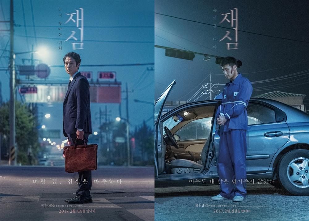 영화 <재심> 포스터