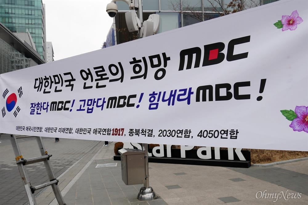 """16일 오후 2시, 서울 상암동 MBC 앞에서 대한민국애국시민연합이 주최하는 '언론 왜곡 규탄 및 언론노조 해제 요구 집회'가 열렸다. 애초 20여 명으로 시작했던 집회는 시간이 지나면서 100여 명 가까이 불어났다. 이들은 """"MBC 노조 해체"""", """"헌법재판소의 탄핵 심판 자체가 위헌""""이라며 목소리를 높였다. 아울러 집회에 항의하는 시민들과 실랑이를 벌이기도 했다."""