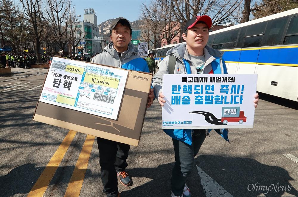 """택배노조원들 """"탄핵 배달왔어요"""" 10일 오전 헌법재판소가 박근혜 대통령 탄핵을 '만장일치'로 인용한 가운데, 전국택배연대노조 조합원들이 '탄핵'이 적힌 박스를 들고 청와대를 향해 행진하고 있다."""