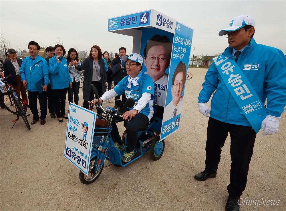 유승민 후보 '희망페달 자전거 유세단' 발대식 유승민 바른정당 후보가 21일 오후 여의도 국회 둔치에서 열린 '희망페달 자전거 유세단 발대식'에 참석해 전기차를 타고 있다.