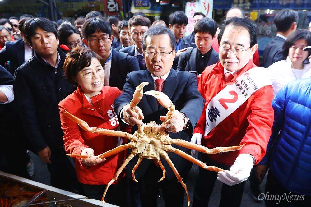자유한국당 홍준표 대선후보가 21일 오후 경북 포항 죽도시장을 방문해 유세를 마치고 상인들을 만나 대게를 들어보이고 있다.