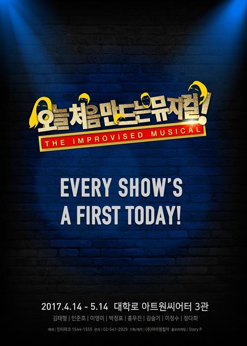 오늘 처음 만드는 포스터 즉흥 뮤지컬 <오늘 처음 만드는 뮤지컬>의 공연 포스터. 지난 4월 14일 개막하여 오는 14일 성황리에 폐막한다.