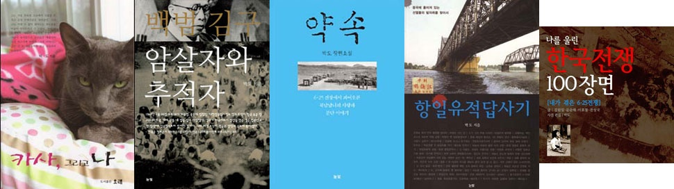 기자의 저서. 왼쪽부터 <카사, 그리고 나> <백범 김구 암살자와 추적자> <약속> <항일유적답사기> <나를 울린 한국전쟁 100장면>