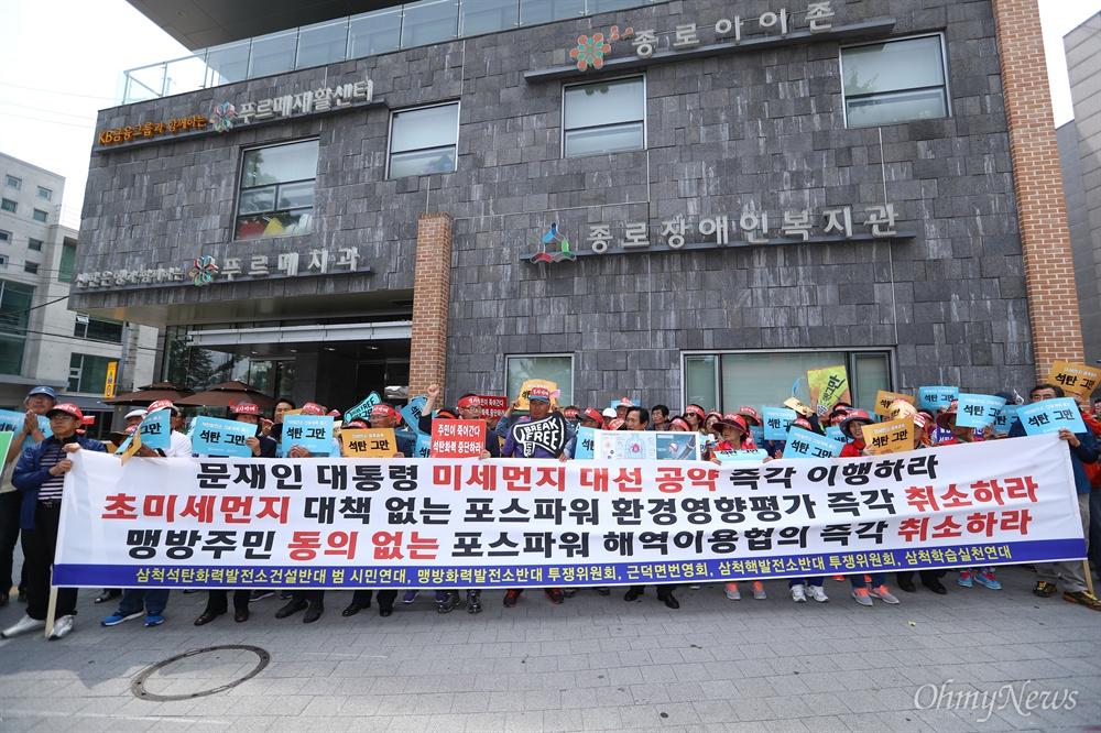 삼척주민들과 환경단체 회원들이 19일 오후 서울 종로구 청운효자주민센터 맞은편에서 석탄발전소 계획폐지를 주장하는 기자회견을 열고 있다.