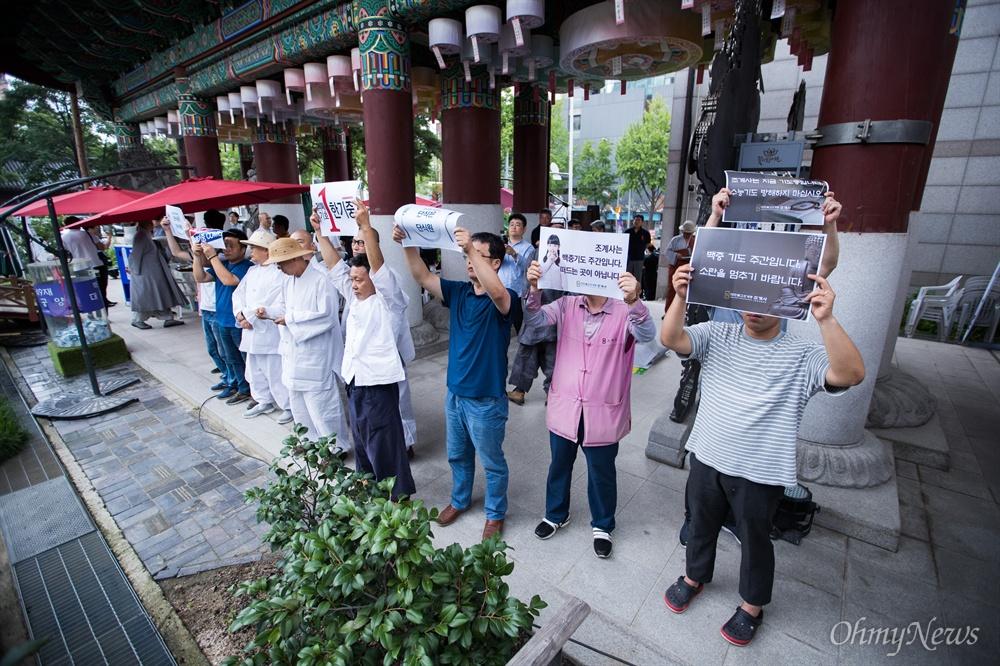 명진스님이 18일 오전 조계사 입구에서 조계사 자승 총무원장 퇴진 촉구 기자회견에 앞서 법당 참배를 하려 하자 사찰 관계자들이 나와 입구를 막아서고 있다.