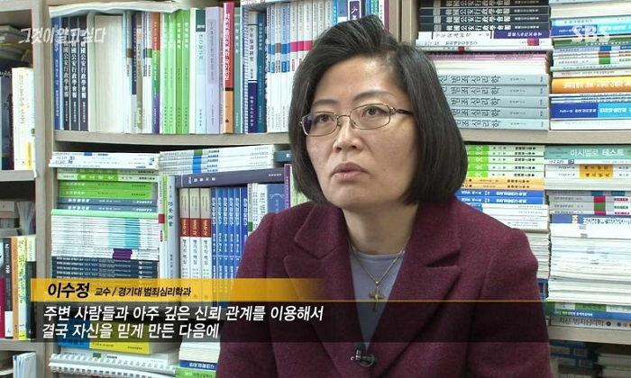 SBS <그것이 알고 싶다> 방송화면 캡처. 이수정 교수.