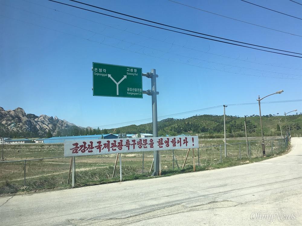 금강산 관광지구 입구 근처.