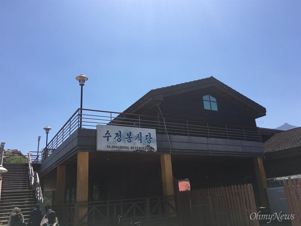 수정봉식당.