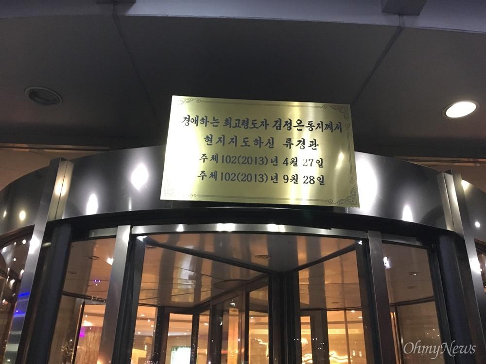 평양 류경관 입구-김정은 위원장이 방문한 장소임을 알리는 판이 붙어있다.