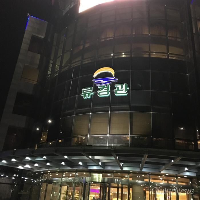 평양 류경관 정면.