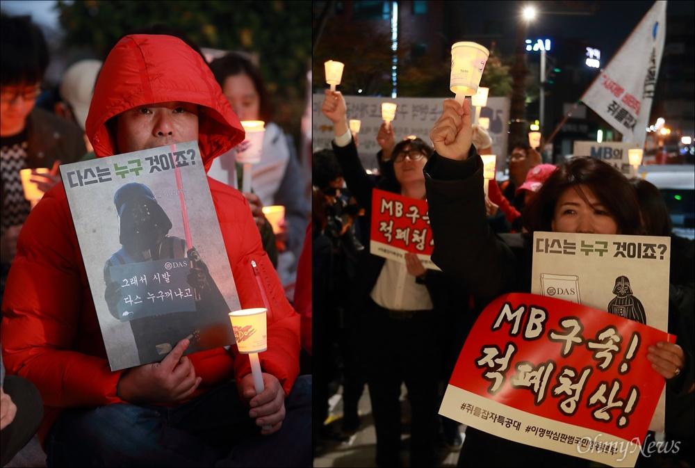 MB집앞 '다스는 누구겁니까' 4일 오후 서울 강남구 논현동 이명박 전 대통령 자택 부근에서 구속 촉구 촛불문화제가 열린 가운데, 촛불을 든 시민이 '다스는 누구껍니까'가 적힌 피켓을 들고 있다.
