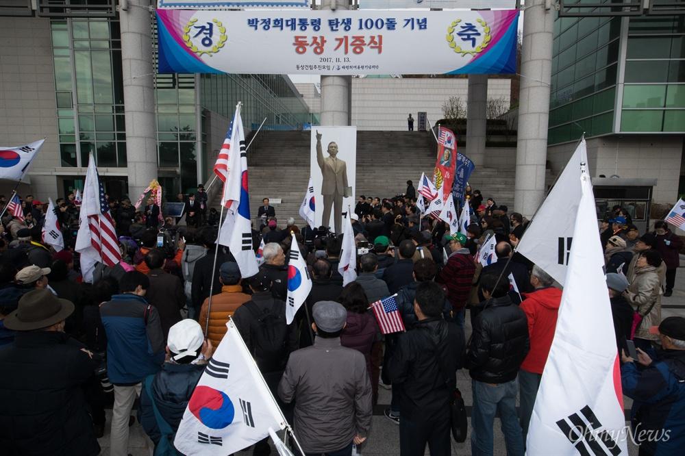 13일 오전 서울 마포구 박정희대통령기념도서관 앞에서 박정희 전 대통령 동상 기증식이 열리고 있다.