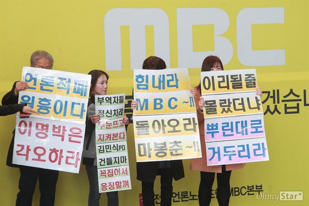"""MBC 총파업에 함께 한 시민들 """"총파업 승리 축하 드려요"""" MBC 정상화를 위해 72파업 기간 동안 피켓시위에 동참한 시민들이 14일 오전 서울 마포구 MBC 사옥 로비에서 열린 총파업 마지막 집회에 참석해 총파업 승리를 축하해주고 있다."""