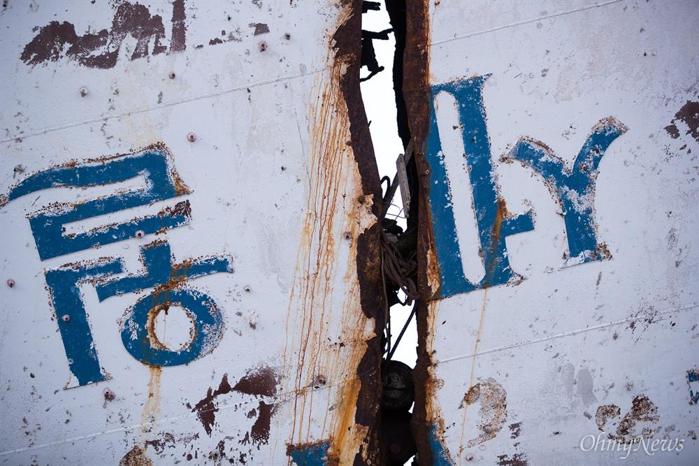 15일 오후 전남 목포 신항만에 인양된 세월호가 침몰하며 부숴진 모습으로 거치되어 있다.