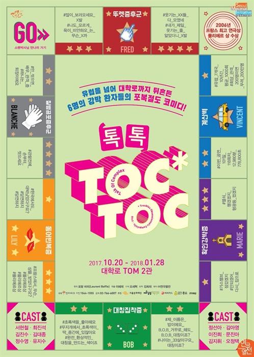 아직 재연이지만, 이미 연극열전을 대표하는 레퍼토리 공연이 된 작품 <톡톡>의 2017~2018 시즌 포스터.