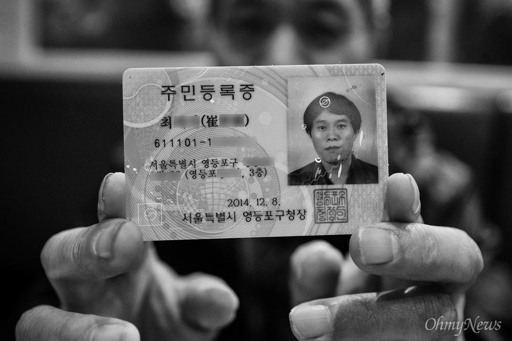 최씨는 자신의 주민등록증을 보여주며 젊을 때 사진이라며 부끄러워했다. 2014녀에 발행된 최씨의 주민등록증에는 살고 있는 고시원 주소가 적혀 있다.