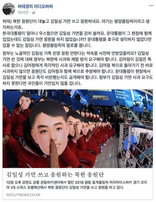 평창 동계올림픽 여자아이스하키 남북단일팀을 응원하는 북측응원단이 '김일성 가면'을 활용한 응원을 하고 있다는 노컷뉴스 기사를 공유한 하태경 의원 페이스북.
