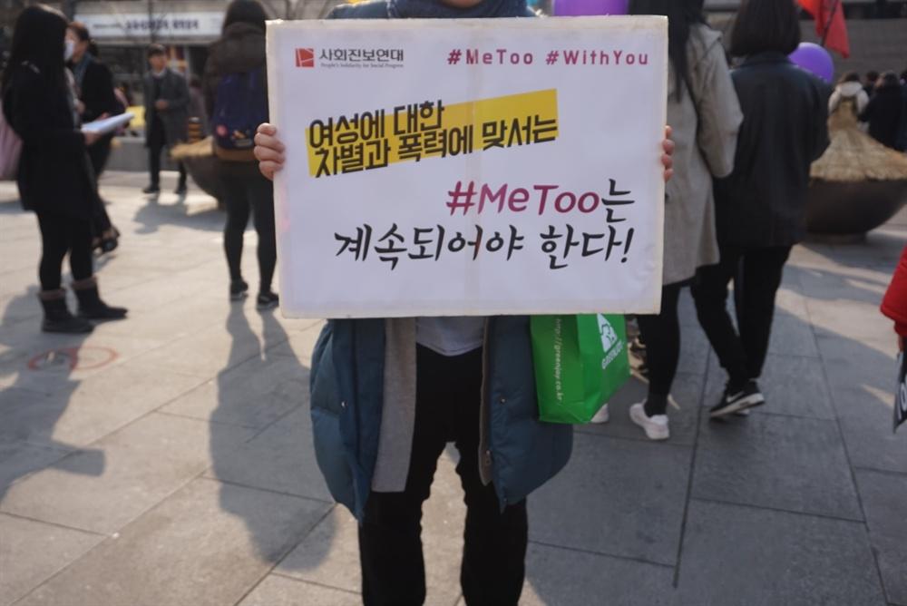 세계여성의 날 <3시 STOP, 조기 퇴근 시위>에 참석한 박상아씨가 피켓을 들고 있다