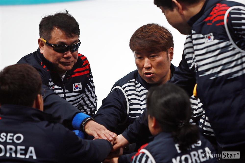 평창동계패럴림픽 휠체어컬링 한국 대 노르웨이의 준결승이 16일 오후 강릉 컬링센터에서 진행됐다. 백종철 감독이 경기 시작 전 선수들을 불러모아 각오를 다지고 있다.