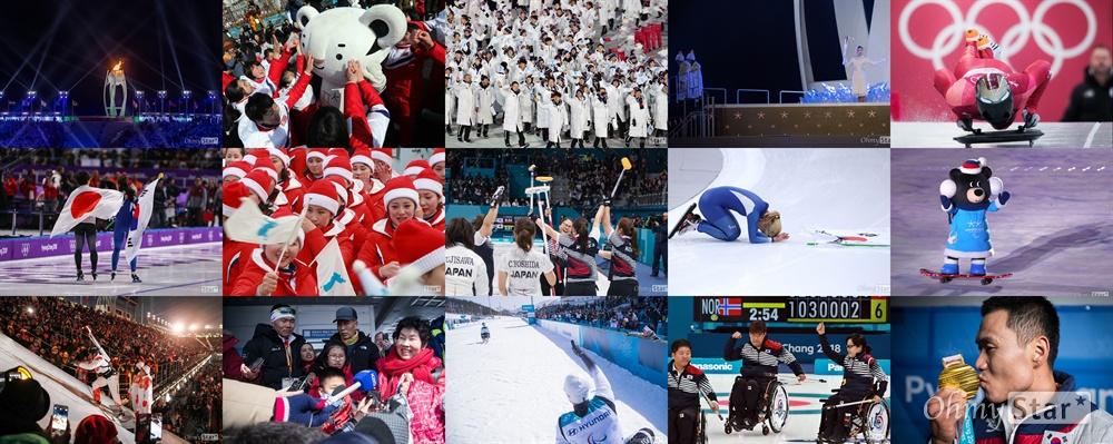 2018 평창동계올림픽과 평창동계패럴림픽의 주요장면.