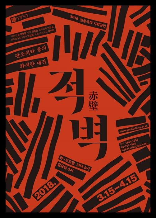 <적벽> 포스터 정동극장 기획공연 <적벽>의 포스터. 지난 3월 15일 서울 정동극장에서 개막하여 오는 15일까지 상연된다. 오는 20일과 21일에는 대전 지방공연이 예정되어 있다.