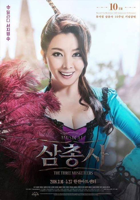 뮤지컬 <삼총사> 포스터 뮤지컬 <삼총사>에서 밀라디 역에 트리플 캐스팅된 서지영 배우 버전의 포스터.