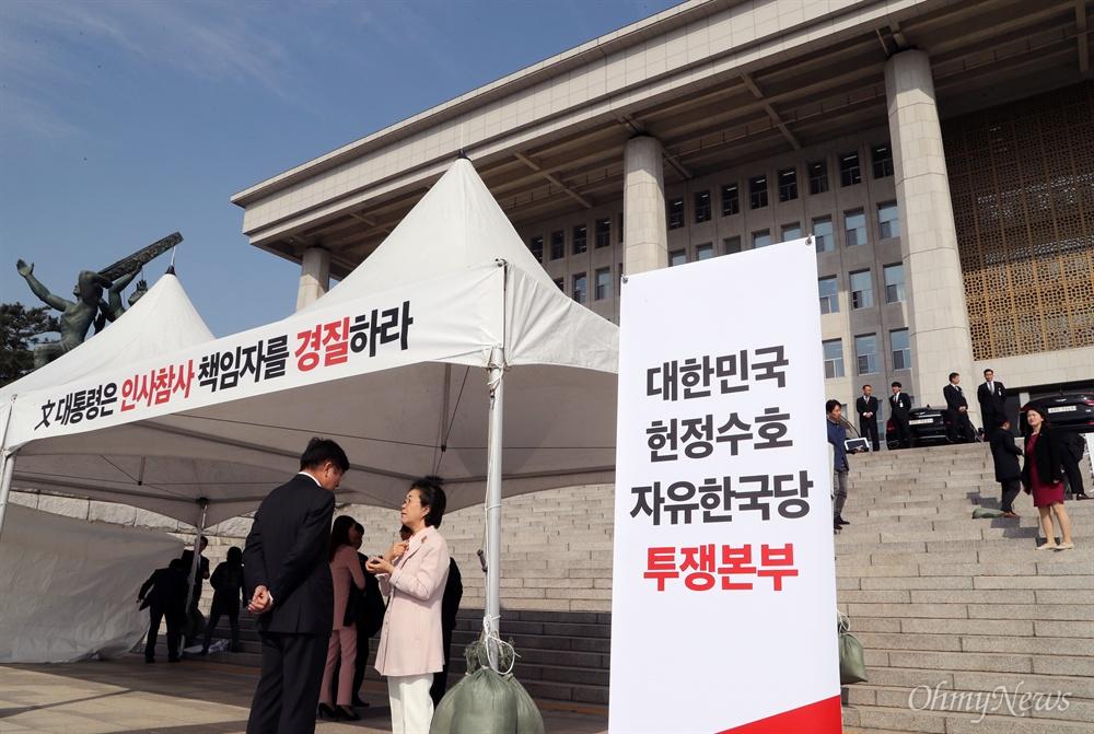 국회 앞에 천막 친 한국당 자유한국당 김성태 원내대표를 비롯한 의원들이 17일 오전 서울 여의도 국회 본관 앞에 천막을 치고 농성을 시작했다. 천막에 '문 대통령은 인사참사 책임자를 경질하라'는 문구가 나붙었다.