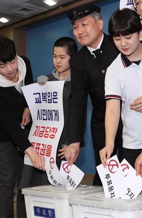 '교복 입고 투표' 나선 표창원 의원  더불어민주당 표창원 의원이 19일 오후 서울 여의도 국회 정론관에서 선거연령 하향 공직선거법 개정안 4월 통과를 촉구하며 교복을 입고 학생들과 함께 투표 퍼포먼스를 하고 있다.