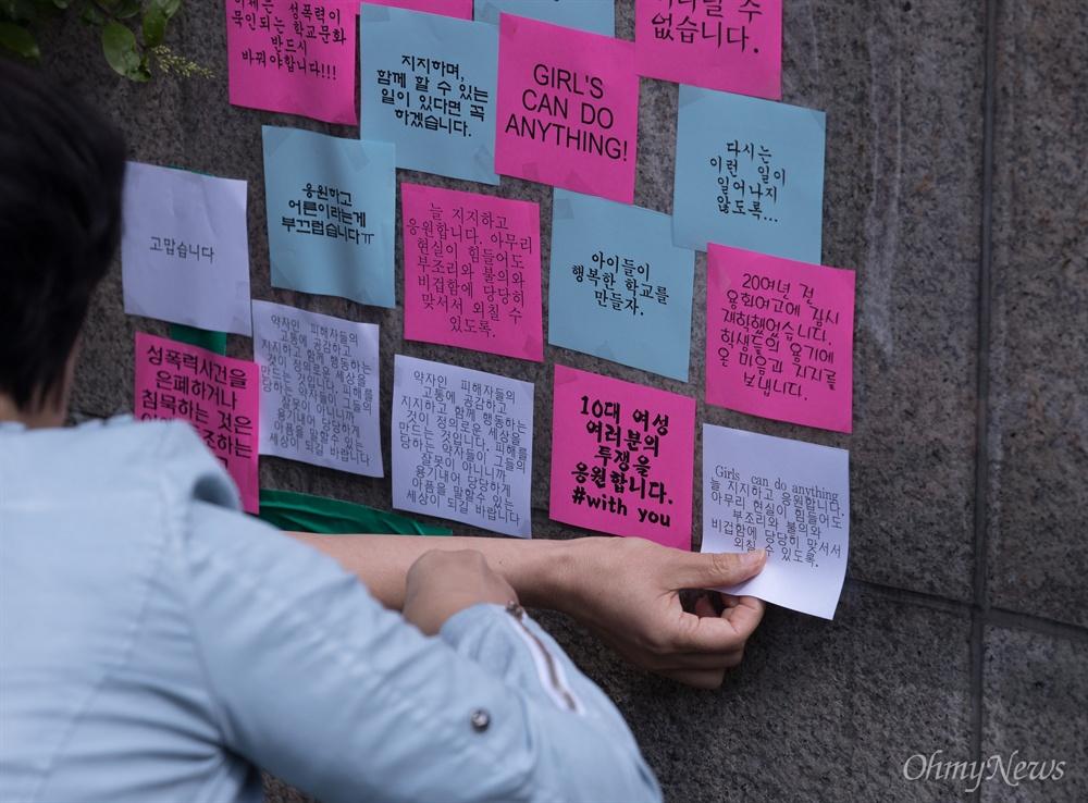 노원 스쿨미투를 지지하는 시민모임 회원들이 3일 오전 서울 노원구 북부교육지원청에서 최근 발생한 용화여고 미투 운동 해당 교사 처벌 촉구 기자회견을 하기 앞서 온라인 지지자들의 메세지를 벽에 부착하고 있다.