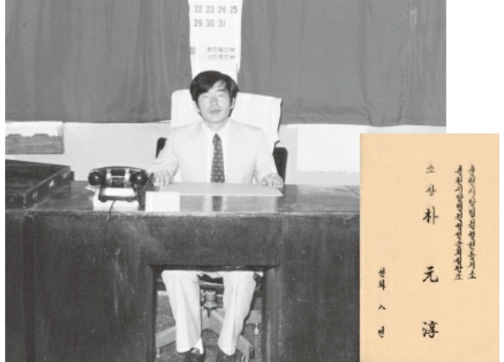 1978년 8월 23일 법원 사무관 시험에 합격한 뒤 이듬해 정선 등기소장을 맡았던 시절의 박원순 시장과 당시에 사용한 명함.