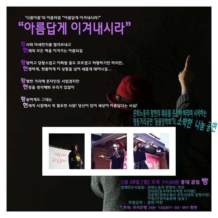 포스터 - 빈곤사회연대 - [20180721] 문화활동가 황현 쾌유기금