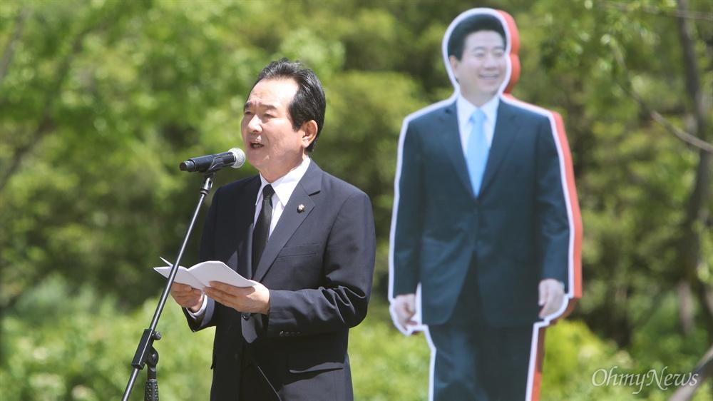 23일 경남 김해 봉하마을에서 열린 노 전 대통령 9주기 추도식에서 정세균 국회의장이 추도사를 하고 있다.